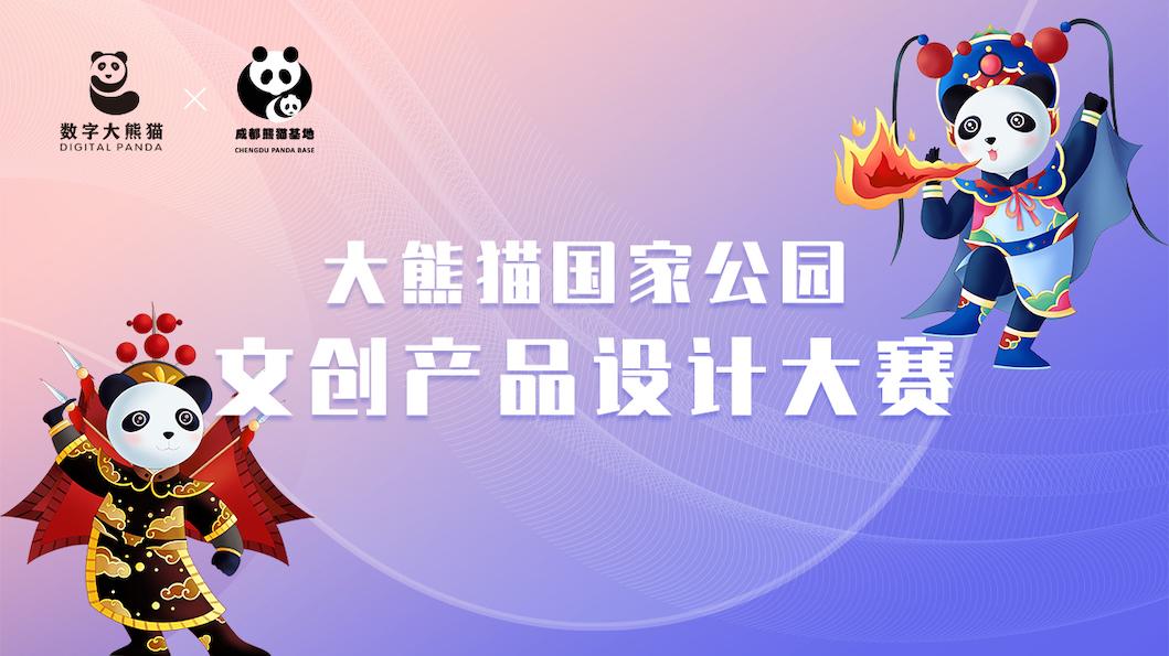 大熊猫国家公园文创产品设计征集大赛