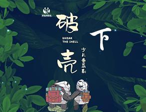 大熊猫音乐剧《破壳》展演 (下)