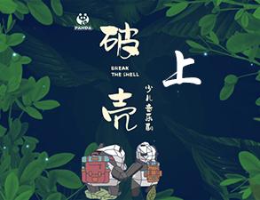 大熊猫音乐剧《破壳》展演 (上)