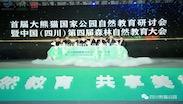 首届大熊猫国家公园自然教育研讨会暨中国(四川)第四届森林……