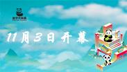 首届数字国际熊猫节将于11月3日在眉山开幕