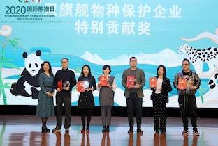 第四届国际熊猫日:大熊猫与雪豹双旗舰物种……