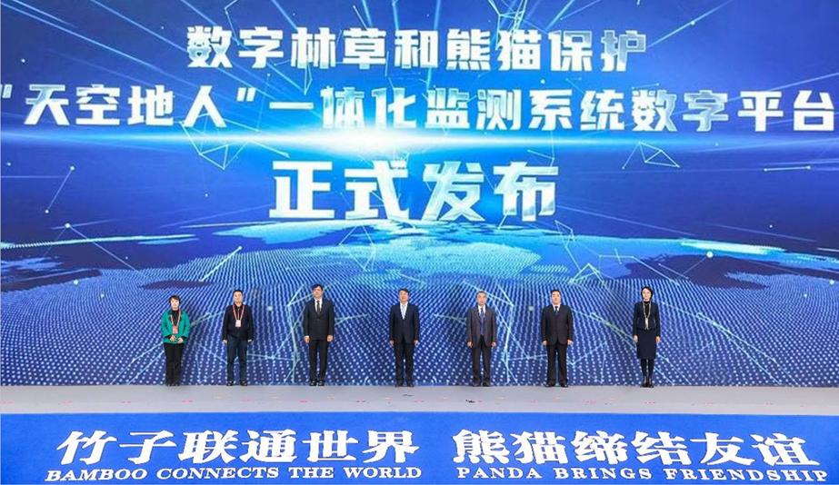 """数字林草和熊猫保护""""天空地人""""一体化监测系统数字平台"""