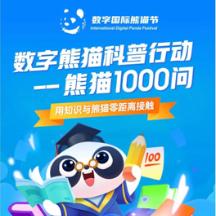 """""""数字熊猫科普行动——熊猫1000问""""线上竞答活动正式启动"""